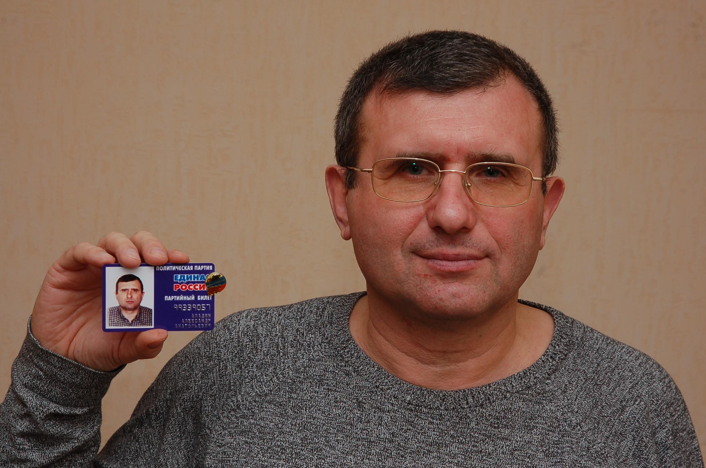 Александр Аладдин Прошу меня больше не считать членом партии Единая