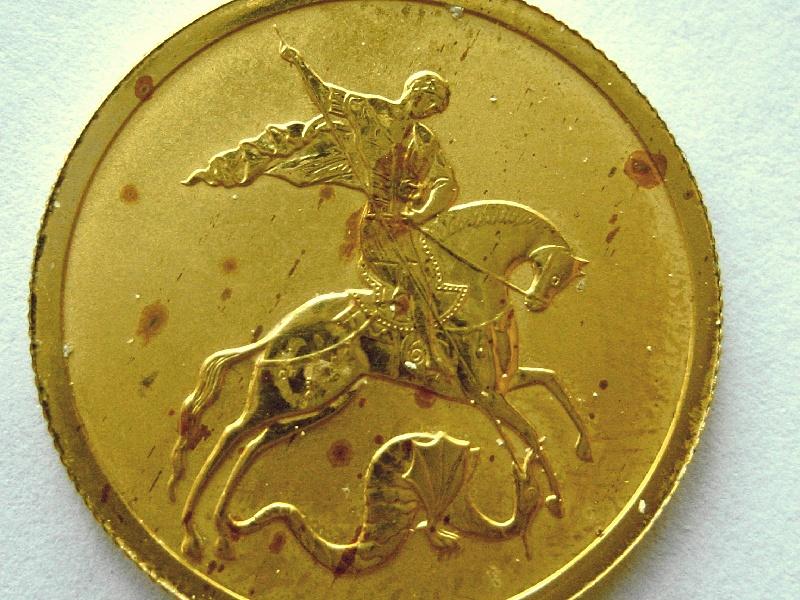 где можно купить золотые монеты сбербанка цена сегодня 123 займ ру