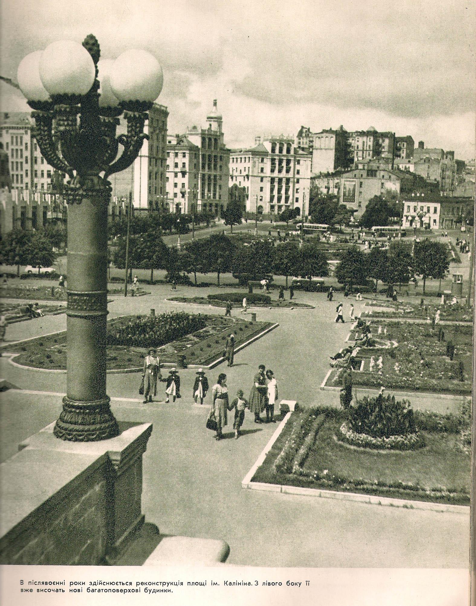 Фото старого киева площадь калинина 2