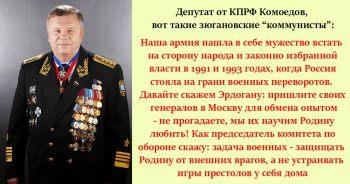 Комоедов, КПРФ